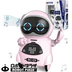 しゃべる ロボット おもちゃ 英語 簡単 会話 対話 癒し 知育 玩具 かわいい 動く おしゃべり コミュニケーション 音声認識 教育 ポケット ロボット 子供 女の子 誕生日 クリスマス プレゼント ギフト ラッピング キッズ こども 子ども 小学生 中学生 かわいい 保育園 幼稚園