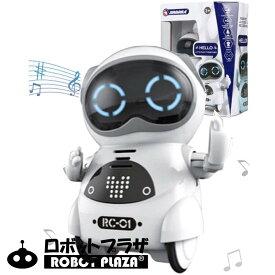 おしゃべり ロボット おもちゃ 英語 会話 しゃべる 知育 教育 子供 玩具 かわいい 動く コミュニケーション スマート 音声認識 対話 ストラップ 誕生日 プレゼント キッズ 男の子 女の子 小学生 セラピー 癒し こども 子ども ポケット ロボット ギフト ラッピング 送料無料
