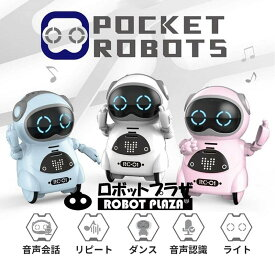 ポケット ロボット おもちゃ しゃべる 知育 教育 英語 会話 子供 玩具 かわいい 動く ミニ サイズ コミュニケーション スマート 音声認識 対話 誕生日 プレゼント キッズ 男の子 女の子 クリスマス ギフト セラピー 癒し こども 子ども Pocket Robot ラッピング