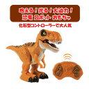 恐竜 おもちゃ 子供 ロボット おもちゃ ティラノサウルス 咆える 光る 大迫力 フィギュア 恐竜惑星 化石 コントローラ…