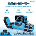 組み立て ロボット クローラー 工作キット STEM教育 おもちゃ 子供 段差 乗り越え ジェスチャー センサー 障害物回避 …