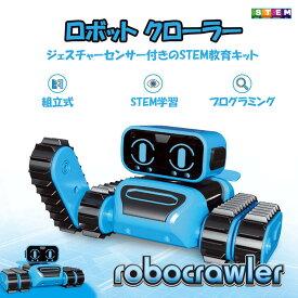 組み立て ロボット クローラー 工作キット STEM教育 おもちゃ 子供 段差乗り越え ジェスチャー センサー 障害物回避 自動追尾 プログラミング 組立 アーム 科学玩具 知育玩具 電子工作教育 科学実験 自由研究 子ども こども 誕生日 プレゼント ギフト ラッピング 送料無料