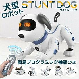 ロボット犬 ロボット 犬 ペット おもちゃ 犬型 子供 犬のロボット わんわん ワンコ 癒し ペットロボット プログラミング ペットドッグ プレゼント 英語 音声指示 知育 贈り物 セラピー 家族 子ども こども 誕生日 プレゼント 電子ペット 玩具 ギフト ラッピング 送料無料