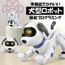 ロボット 犬 犬型ロボット ロボット犬 ペット スタントドッグ STUNT DOG ペットロボット 簡易プログラミング おもちゃ…