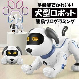ロボット 犬 ペット おもちゃ 犬型 ロボット犬 子供 人気 動く 癒し スタントドッグ ペットロボット プログラミング 家庭用ロボット プレゼント 英語音声指示 高齢者 知育 贈り物 セラピー 家族 子ども 誕生日 入園 入学 進級 STUNT DOG STEM教育 ギフト ラッピング 送料無料
