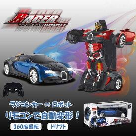トランスフォーマー ラジコンカー おもちゃ ロボット 子供 変形 ドリフト 360度回転 ライト 自動走行 ワンクリック変形 ラジコン リモコンカー 車 ロボットおもちゃ 子ども こども おもちゃ プレゼント 贈り物 誕生日 ギフト ラッピング 送料無料