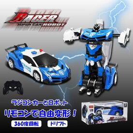 ロボット おもちゃ トランスフォーマー 変形 ラジコン 子供 警察車 ドリフト 360度回転 ライト デモモード ラジコンカー リモコンカー 車 ロボットおもちゃ 子ども こども プレゼント 贈り物 誕生日 ギフト ラッピング 送料無料