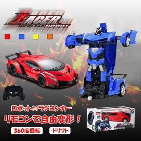 トランスフォーマー 変形 おもちゃ ラジコン ロボット 子供 スポーツカー ドリフト 360度回転 LED搭載 デモモード RCカー ラジコンカー リモコンカー 車 ロボットおもちゃ 子ども こども プレゼント 贈り物 誕生日 ギフト ラッピング 送料無料