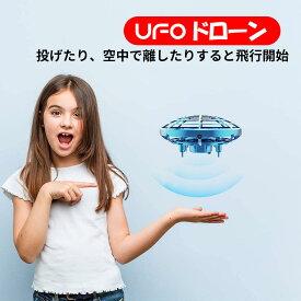 おもちゃ ドローン 子供 室内 UFO トイドローン ミニドローン 小型 男の子 女の子 小学生 ラジコン 知育 玩具 子ども 子供 誕生日 プレゼント ギフト ラッピング 飛行機 ヘリ 送料無料 自動離陸 障害物回避 プロペラガード 安全 保護 初心者 ジェスチャー