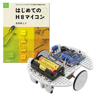 Q 教學機器人] ビュートローバー 與 H8 微機第一集