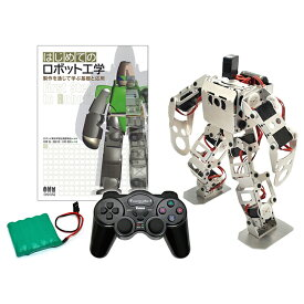(セット) 書籍「はじめてのロボット工学」とRobovie-nano (組み立てキット版) 専用バッテリー+コントローラーセット [ラジコン] 【プレゼント包装可】 【プレゼント】 【ギフト】