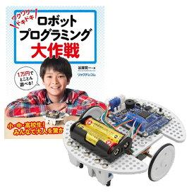 【プログラミング教室向け】プログラミングロボット (セット) ビュートローバーで「ロボットプログラミング大作戦」セット [学習教材] 【ヴイストン Vstone】