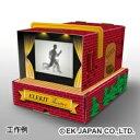 〈 電子工作キット 〉 はこアニメ [ JS-625R ] 【イーケイジャパン EK JAPAN ELEKIT】 【プレゼント包装可】【楽ギフ_包装】
