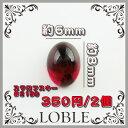 スワロフスキー(2個)#2190 シャム 8×6mm  カボション カボーション 半丸 楕円 平石 アクセサリー ガラス オリジナル ハンドメイド パーツ 赤 レッド ヴィンテージ 希少価値 キレイ