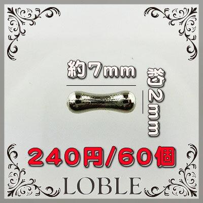 メタルビーズ 7×2mm ニッケルメッキ (60個) 真鍮 ビーズ ネックレス ブレス ピアス イヤリング アクセサリー 金属 オリジナル パーツ プレゼント  変形 銀色