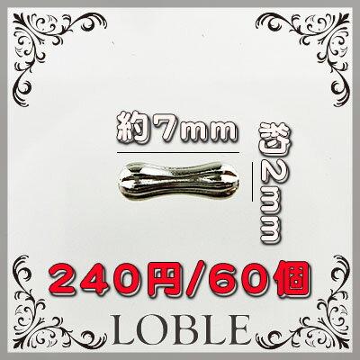 メタルビーズ 7×2mm ニッケルメッキ (60個)スジ入り 真鍮 ビーズ ネックレス ブレス ピアス イヤリング アクセサリー 金属 オリジナル パーツ プレゼント  変形 銀色