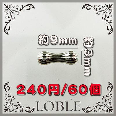 メタルビーズ 9×3mm ニッケルメッキ (60個)スジ入り真鍮 ビーズ ネックレス ブレス ピアス イヤリング アクセサリー 金属 オリジナル パーツ プレゼント  変形 銀色