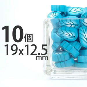 樹脂粘土チャーム 19×12.5mm 青系(10個) ネックレス ブレス ピアス イヤリング チャーム 樹脂 粘土 アクセサリー オリジナル プレゼント 19mm 12mm 13mm ドロップ 葉っぱ 青 ブルー 素材 手作り ヴ