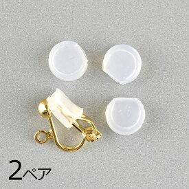 【2ペア】シリコンカバー イヤリングパーツ用 シリコンゴム イヤリングパーツは付きません/クリア 透明系/アクセサリー ハンドメイド イヤリング