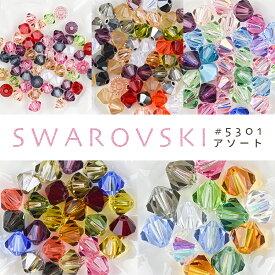 【今だけポイント20倍】【スワロフスキー #5301 アソートセット】【サイズをお選びください】【入数はサイズによって異なります】【色はサイズによって異なります】ガラスビーズ/パーツ アクセサリー ハンドメイド 手芸 手作り 材料 素材