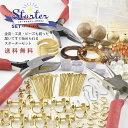 【送料無料】【楽天ランキング1位入賞】【イヤーアクセサリー】【スターターセット】【金具12種類+ビーズ16種類+工…