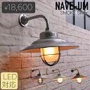 【送料無料】NAVE-UM レトロ ブラケットランプ シルバー サンド消し INDUSTRIAL インダストリアル LED対応 インテリ…