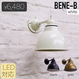 BENE-B レトロ ブラケットランプ ホワイトINDUSTRIAL インダストリアル LED対応 インテリア照明 壁付照明 壁掛け照明 照明 カフェ 北欧 壁 ライト リビング 屋外 カフェ照明 防雨 ナチュラル)
