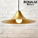 【送料無料】Rona ロナ M 真鍮 ペンダントライト コード1000mmLED インテリア照明 天井照明 北欧モダンデザイン 引掛…