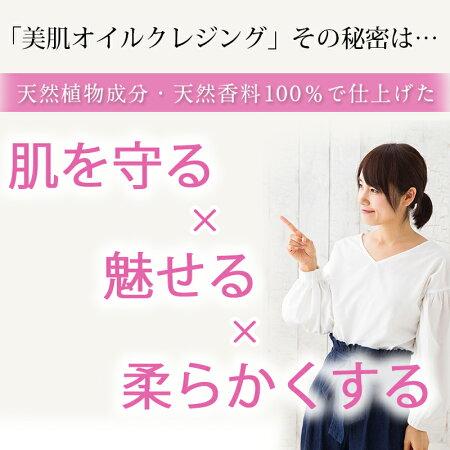ピュフェクレンジングオイル1本(送料無料)