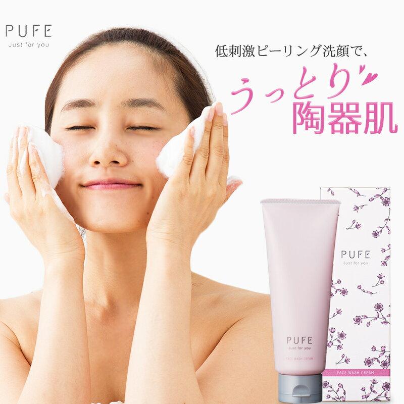 洗顔フォーム 泡 無添加 ピュフェ 酵素洗顔 クリーム 1本 ピーリング 毛穴