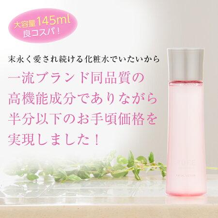 化粧水保湿無添加ヒアルロン酸ピュフェマイルドバランシングローション1本