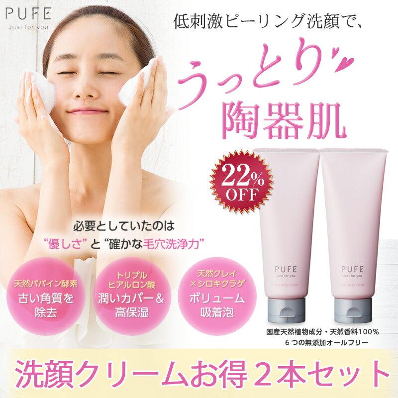 洗顔フォーム 泡 無添加 ピュフェ 酵素洗顔 クリーム 2本 セット ピーリング 毛穴
