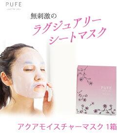 バイオセルロースマスク パック シートマスク 日本製 ピュフェ アクアモイスチャーマスク 1箱5枚入り フェイスマスクシート