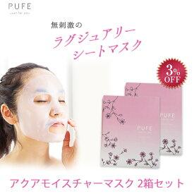 パック シートマスク 日本製 ピュフェ アクアモイスチャーマスク お得2箱セット(5枚入り×2) バイオセルロースマスク フェイスマスクシート