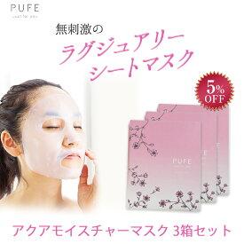 パック シートマスク 日本製 ピュフェ アクアモイスチャーマスク お得3箱セット(5枚入り×3) バイオセルロースマスク フェイスマスクシート