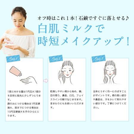 化粧下地乳液おしろいベースメイクピュフェ白肌ミルク1本