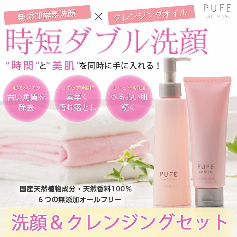 ピュフェクレンジングオイル&酵素洗顔クリームお得セット(送料無料)