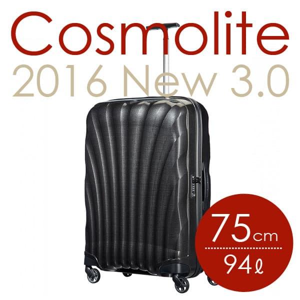 サムソナイト コスモライト3.0 スピナー 75cm ブラック Samsonite Cosmolite 3.0 Spinner V22-09-304 94L