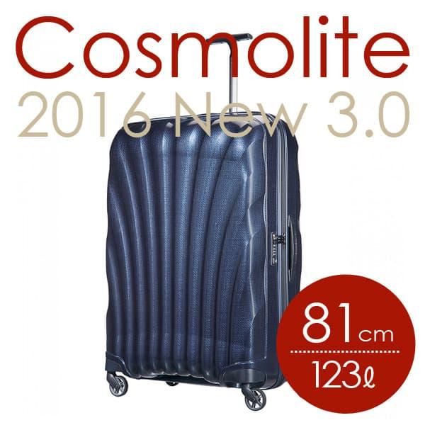 サムソナイト コスモライト3.0 スピナー 81cm ミッドナイトブルー Samsonite Cosmolite 3.0 Spinner V22-31-307 123L