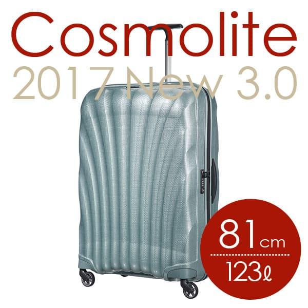 【5月28日15時まで期間限定価格】サムソナイト コスモライト3.0 スピナー 81cm アイスブルー Samsonite Cosmolite 3.0 Spinner V22-51-307 123L