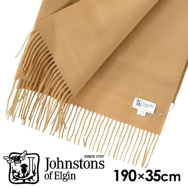 JOHNSTONS ジョンストンズ カシミア スカーフ マフラー 無地 キャメル 190×35cm WA000057-SB4142