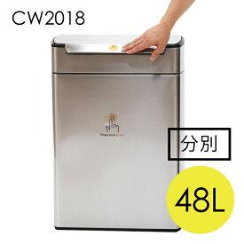 シンプルヒューマン CW2018 タッチバーカン リサイクラー ゴミ箱 48L simplehuman