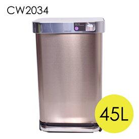 シンプルヒューマン CW2034 レクタンギュラー ステップカン ポケット付 ローズ 45L ゴミ箱 simplehuman