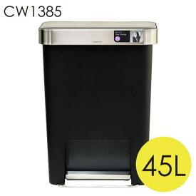 シンプルヒューマン CW1385 レクタンギュラー ステップカン ポケット付 ブラック プラスチック 45L ゴミ箱 simplehuman