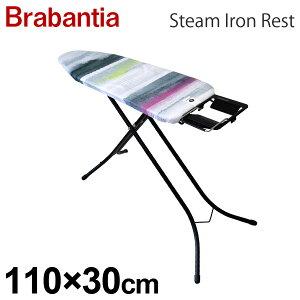 Brabantia ブラバンシア スティームアイロンレスト モーニング・ブリーズ サイズA 110×30cm 117923