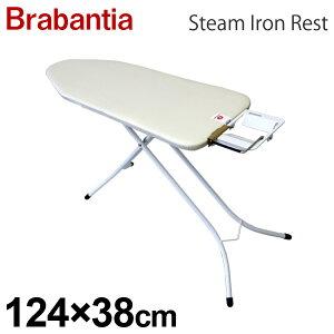 Brabantia ブラバンシア スティームアイロンレスト エクリュ サイズB 124×38cm 347764