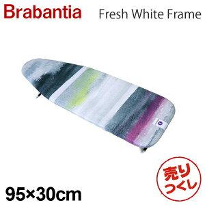 Brabantia ブラバンシア 卓上アイロン台 モーニング・ブリーズ サイズS 95×30cm 119743