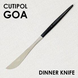 Cutipol クチポール GOA Black ゴア ブラック Dinner knife ディナーナイフ
