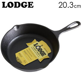 LODGE ロッジ ロジック スキレット 8インチ 20.3cm CAST IRON SKILLET L5SK3