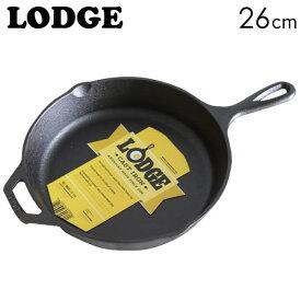 LODGE ロッジ ロジック スキレット 10-1/4インチ 26cm CAST IRON SKILLET L8SK3